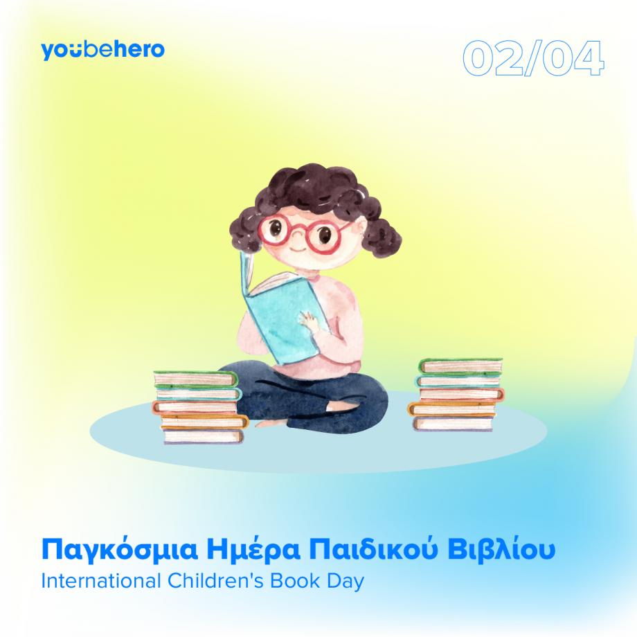 παιδικά βιβλία που κάθε ενήλικας πρέπει